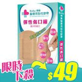 博樂 醫療用黏性膠帶(未滅菌) 10片 (盒裝) 彈性傷口繃 3.8x7.2cm【新高橋藥妝】