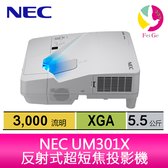 分期0利率 NEC UM301X 反射式超短焦投影機 3000ANSI XGA 公司貨保固4年
