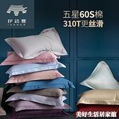 枕頭套 60支全棉純色枕套純棉一對裝 成人情侶大號48*74cm單人枕巾枕頭套 美好居家生活館