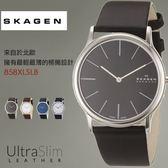 【人文行旅】SKAGEN | 北歐超薄時尚設計腕錶 858XLSLB