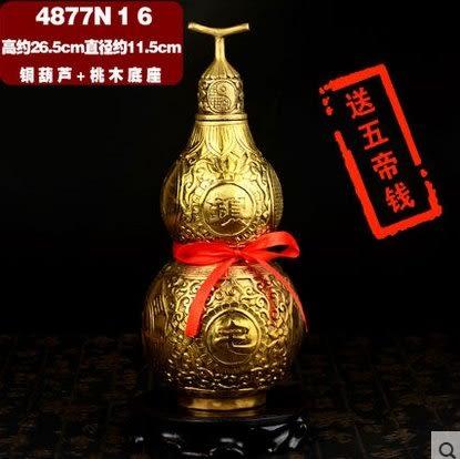 開光八卦純銅葫蘆風水擺件居家裝飾送五帝錢挂件電子書