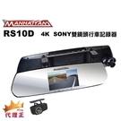 【7/31~8/10父親節限時優惠】曼哈頓RS10D 4K高畫質 1080P雙鏡頭行車記錄器-贈三孔車充
