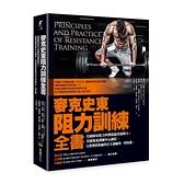 麥克史東阻力訓練全書(美國國家肌力與體能協會創辦人.美國奧運訓練中心總監.完整傳
