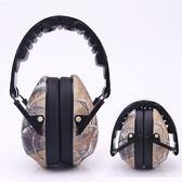 迷彩隔音耳罩專業防噪音兒童架子鼓睡眠用學習射擊工業降噪耳機 qf571【旅行者】