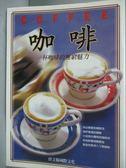 【書寶二手書T2/餐飲_LFI】咖啡