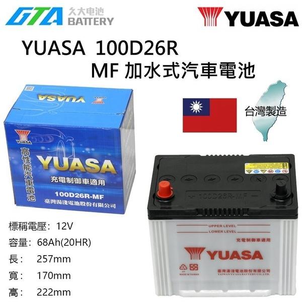 【久大電池】 YUASA 湯淺 100D26R 加水式 汽車電瓶 SPACE GEAR 2.4 DELICA 2.4