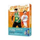 宅男打籃球(第十六集)