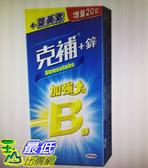 [COSCO代購] 促銷至12月16日 W976575  克補+鋅加強錠 200錠