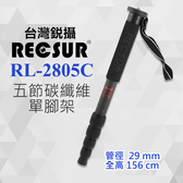銳攝 RECSUR RL-2805C 29mm 五節 碳纖維 單腳架 支撐架 腳架 (中) 英連公司貨 屮T3