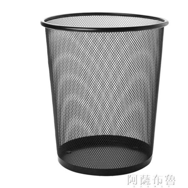大號 加厚金屬網面紙簍 垃圾桶 收納桶 阿薩布魯