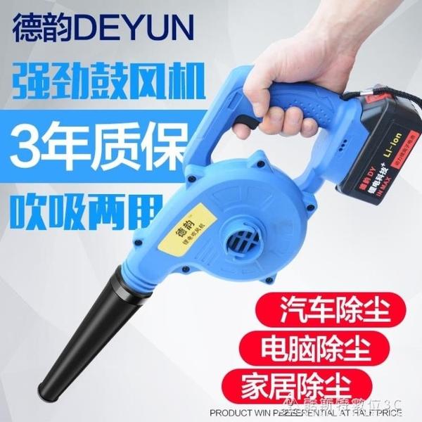 充電式鋰電吹風機工業電腦除塵器吹灰機大功率電動吹吸兩用鼓風機 快速出貨 YXS 220V