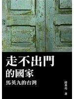 二手書博民逛書店 《走不出門的國家:馬英九的台灣》 R2Y ISBN:9578017073│邱垂亮