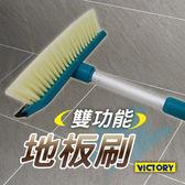 【VICTORY】雙功能伸縮地板刷 #1029001