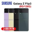 SAMSUNG Galaxy Z Fli...