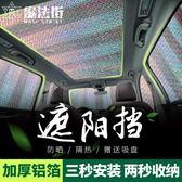 汽車防曬隔熱遮陽擋側窗簾夏季車內吸盤式遮陽板 魔法街