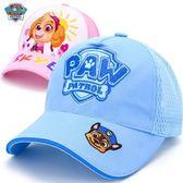全館83折汪汪隊兒童帽子男童女童遮陽帽夏季薄款網眼鴨舌帽寶寶防曬太陽帽