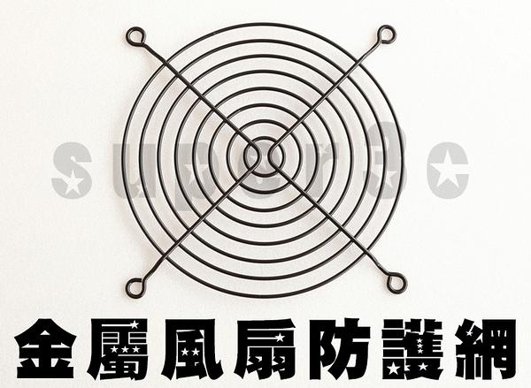 【超人3C】台灣現貨 9公分 9cm 濾網 風扇 護網 金屬 除塵網 過濾網 防塵 鐵網 0090167@3Q4