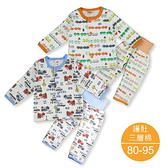 寶寶冬季保暖睡衣【GC0014】日本正品三層棉寶寶長袖上衣+護肚長褲 二件套裝 護肚褲 童裝 80~95