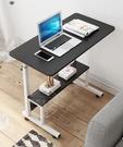 床邊桌簡約家用學生書桌可移動升降宿舍電腦桌臥室床上簡易小桌子LX 童趣屋 618狂歡