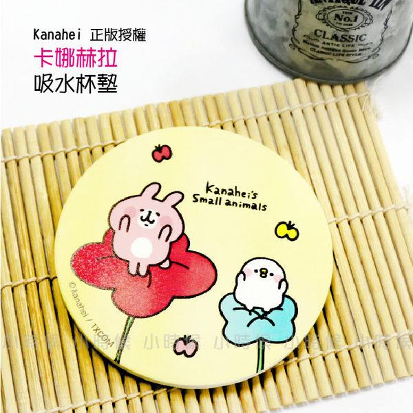 ☆小時候創意屋☆ Kanahei 正版授權 花朵 卡娜赫拉 陶瓷吸水杯墊 粉紅 兔兔 P助 杯墊 墊子 台灣製