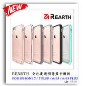 【免運】Rearth iPhone X 8 7 6s 6 i7 Plus Ringke Fusion 全包覆透明背蓋手機殼 保護殼 軟邊框 蘋果