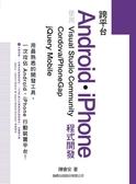 (二手書)跨平台 Android‧iPhone 程式開發: 使用 Visual Studio Community + C..