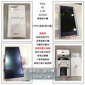 【拆封福利品】索尼 Sony Xperia XZ F8332 3G/64GB 5.2吋 指紋辨識 IP68 防水塵等級 雙卡 智慧型手機