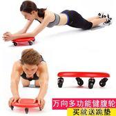 四輪健腹器萬向輪健腹盤滾輪收腹健身器材腹肌鍛煉室內『潮流世家』