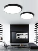 LED燈 led吸頂燈圓形燈具客廳簡約現代大氣家用臥室燈辦公室陽台吊燈飾 風馳