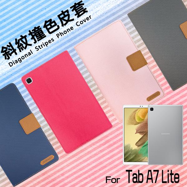 ●SAMSUNG 三星 Tab A7 Lite 8.7吋 SM-T220 精彩款 平板斜紋撞色皮套 可立式 側掀 側翻 插卡 保護套 平板套