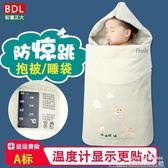初生嬰兒防驚跳抱被純棉新生兒包被睡袋兩用春寶寶用品防踢被 居樂坊生活館