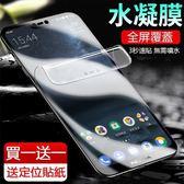 【買一送一】水凝膜 諾基亞 Nokia 6.1 Plus 保護貼 X6 螢幕保護貼 全屏覆蓋 滿版全透明 高清軟膜