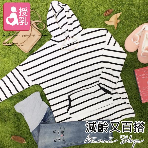 孕婦裝 MIMI別走【P11677】美式慵懶 加厚牛奶絨連帽條紋哺乳衣 寬版保暖