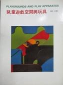 【書寶二手書T5/設計_YCL】兒童遊戲空間與玩具_民73