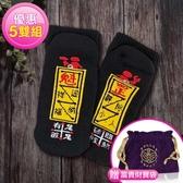 平步青雲貴人襪(小人襪) 5入《含開光》財神小舖【SOCK-01-5】