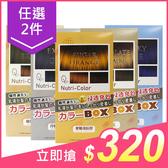 (任2件$320)日本 Q8 玩色盒子(染髮劑+雙氧乳) 多款可選【小三美日】染髮