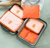 旅行防水收納袋套裝分類收納包旅游便攜衣物行李箱整理包袋六件套Mandyc