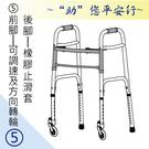 助行器 - 健步助行器 前腳可調速及方向旋轉輪+後腳橡膠止滑墊 ZHCN1921-5 機械式助行器
