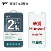 【GOR保護貼】華為 Mate10 9H鋼化玻璃保護貼 huawei mate10 全透明非滿版2片裝 公司貨 現貨