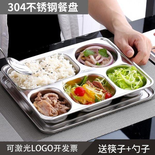 【降價兩天】304不銹鋼餐盤長方形快餐盤學生食堂分格飯盒幼兒園兒童飯盤四格兒童餐盤