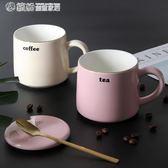 情侶杯子一對簡約陶瓷馬克杯帶蓋勺牛奶咖啡杯辦公室家用水杯【搶滿999立打88折】