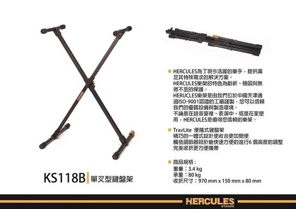 【非凡樂器】HERCULES KS118B/單叉型鍵盤架/公司貨