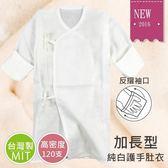 MIT 頂級超棉柔120支線 加長版紗布護手肚衣 肚衣 寶寶內衣 長袍 專櫃級【GA0016】台灣製