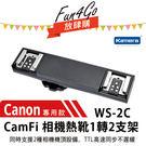 放肆購 Kamera 卡菲 CamFi WS-2C 相機熱靴1轉2支架 E-TTL 支援 for Canon 閃燈 熱靴 雙機 觸發器