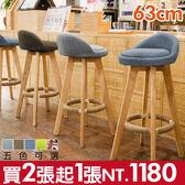 FDW【AT0563】免運現貨*63公分高實木復古吧檯椅可旋轉/高腳椅/吧台椅/設計師/工作椅/餐椅