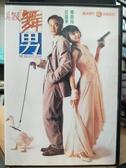 挖寶二手片-P02-152-正版DVD-華語【真假舞男】任達華 鄭裕玲(直購價)