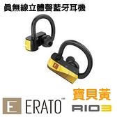 ERATO RIO 3真無線立體聲藍牙耳機-寶貝黃 RIO 3 寶貝黃