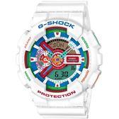 G-SHOCK 超人氣雙顯式撞色腕錶-白X彩色(GA-110MC-7A)