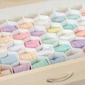 【新年鉅惠】放內衣內褲襪子收納盒分格抽屜式塑料整理格子分隔板蜂窩收納格子