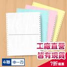 電腦報表紙 中一刀 4P 白/藍/紅/黃...